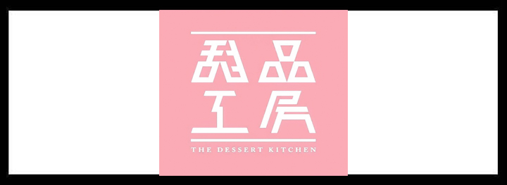 Dessert Kitchen – Sydney Dessert Bars