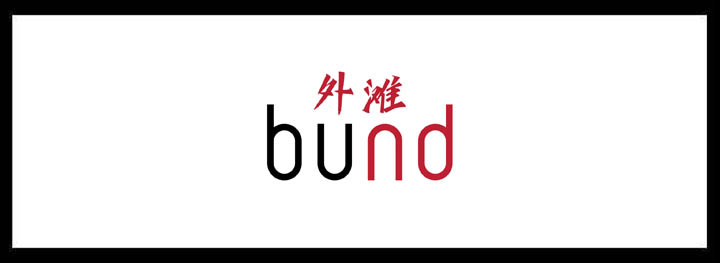 Bund – Barangaroo Venue Hire